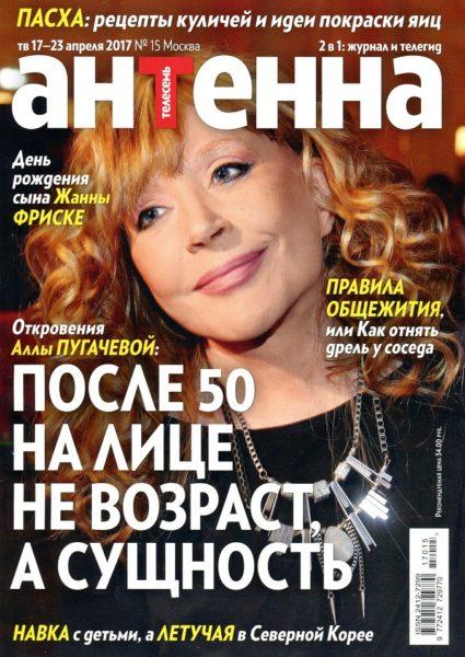 Антенна № 15 - Виолетта Давыдовская