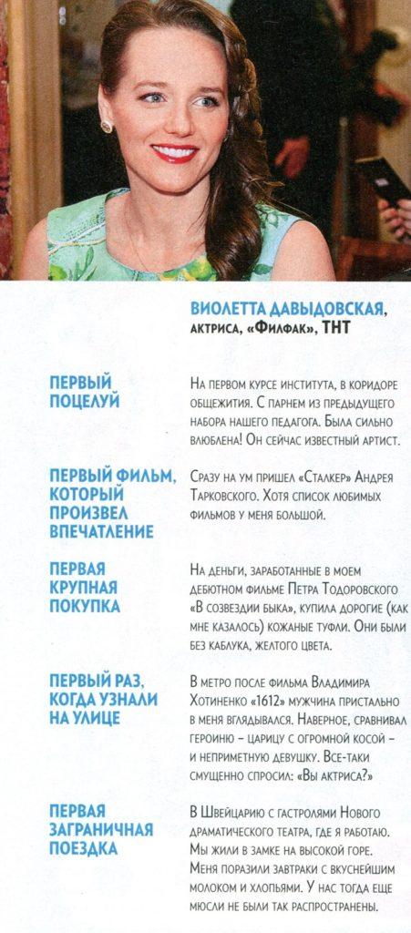 Антенна № 15 - Виолетта Давыдовская (2)