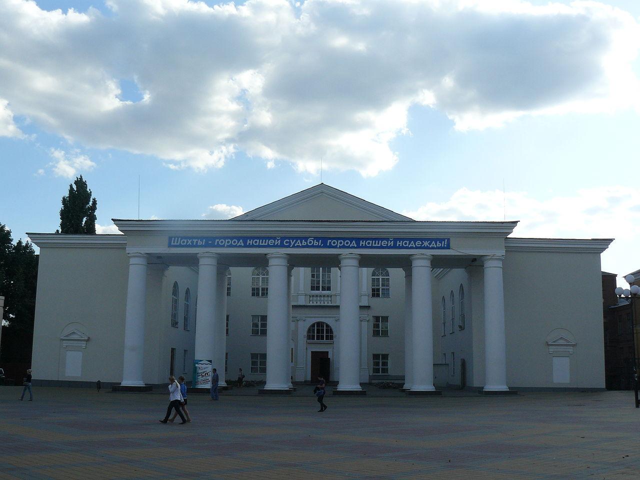 Драматический театра в городе Шахты