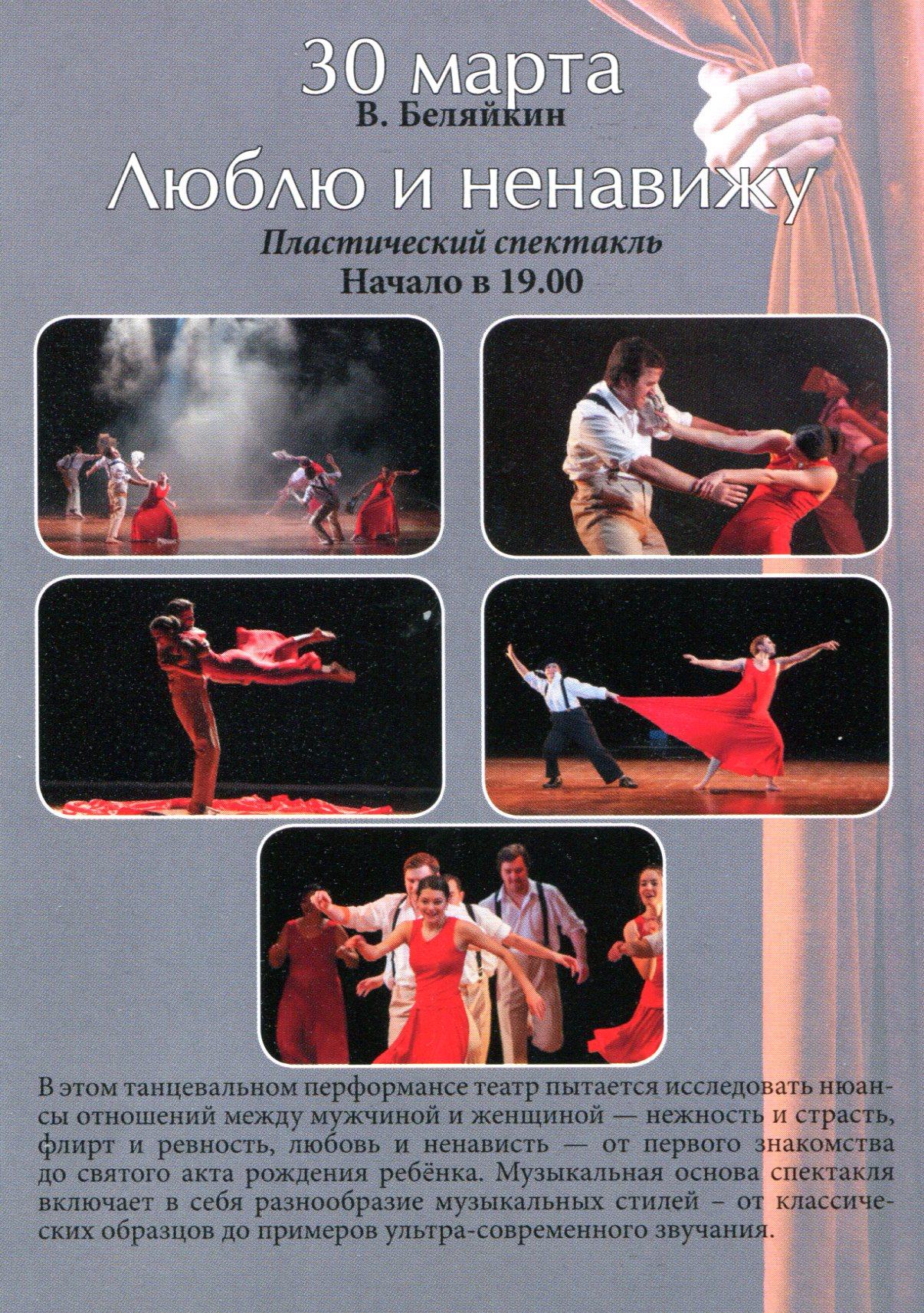 Кинешемский драматический театр - Люблю и ненавижу