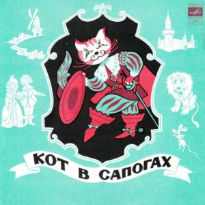 Кот в сапогах - инсценировка Виктора Монюкова - 1968 год