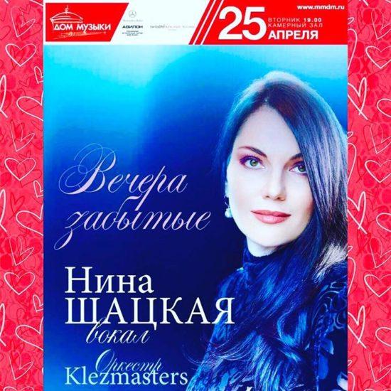 Нина Шацкая - концерт 25-го апреля 2017 года