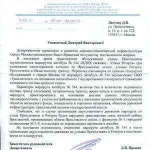 Письмо Департамента Транспорта по 544-му автобусу