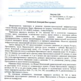 Письмо от Департамента транспорта по 544 автобусу от 11 апреля
