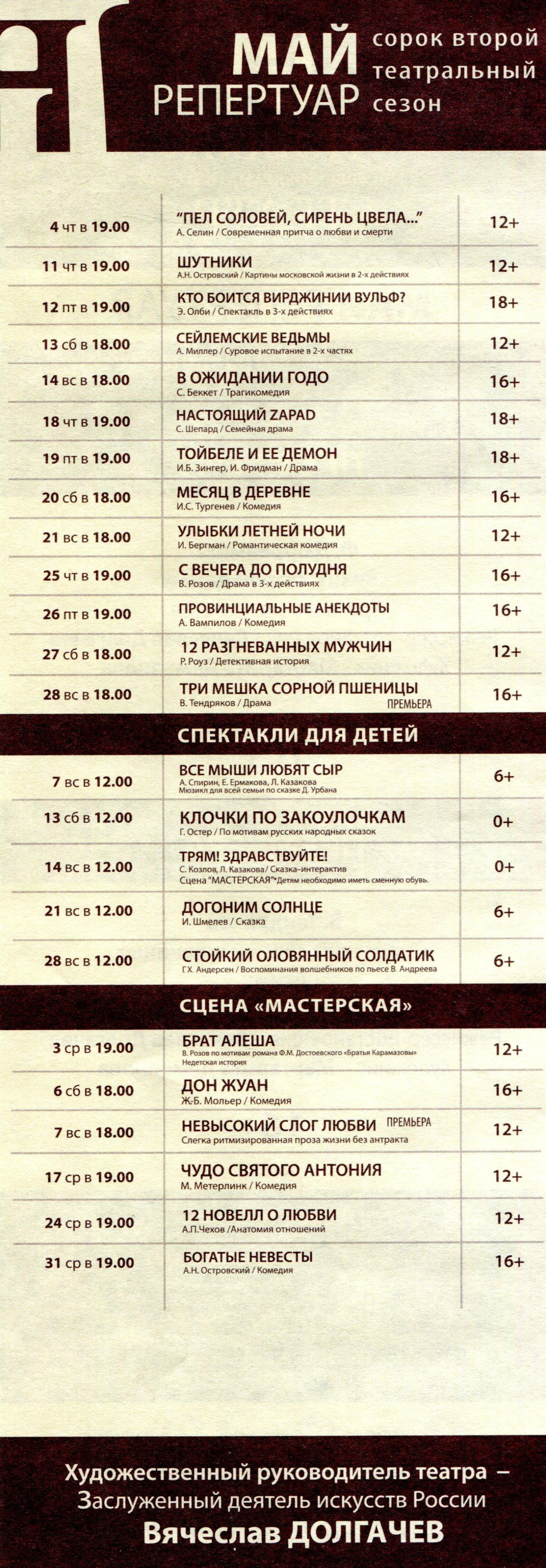 Репертуар Нового театра на май 2017-го года