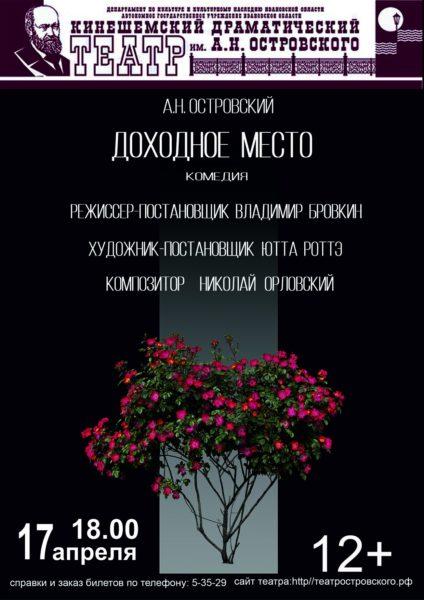 Фестиваль Горячее сердце - спектакль Доходное место