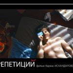 """Фильм Наркас Искандаровой """"Без репетиций"""" покажут на фестивале Святая Анна 21-го апреля"""