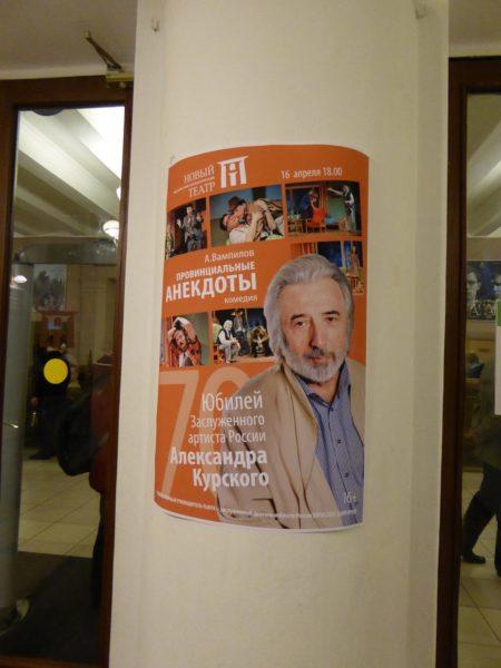 Юбилей Александра Курского - плакат