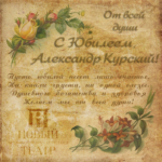Александру Курскому - 70 лет