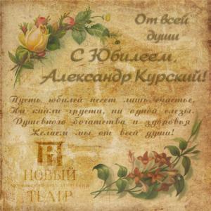 Александру Курскому — 70 лет