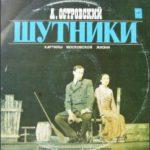 Спектакль «Шутники» Московского Центрального детского театра — запись 1979-го года