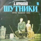 ostrovskiy_shutniki