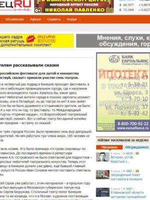 Кинешемец.ру
