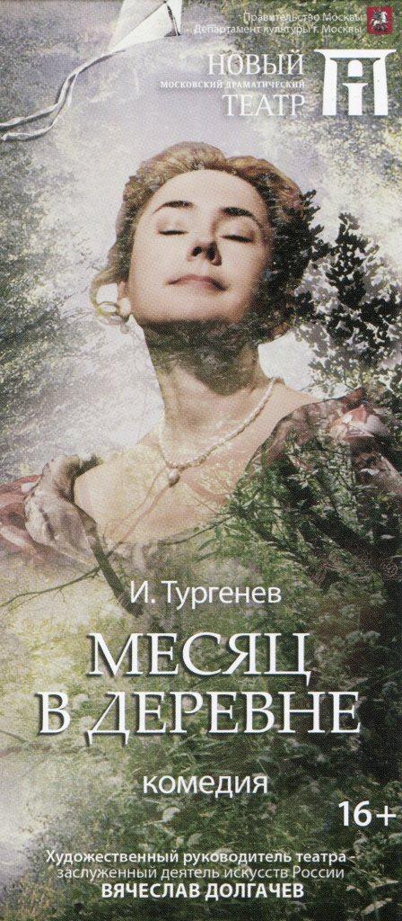 Месяц в деревне - флаер к спектаклю Нового театра