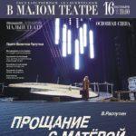 «Прощание с Матерой» в Малом театре