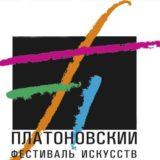Близится VII международный Платоновский фестиваль искусств