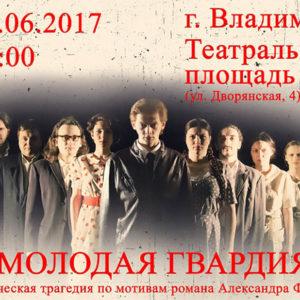 На площади Владимира впервые в истории города бесплатно покажут спектакль
