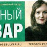 Интервью Виолетты Давыдовской газете «Звездный бульвар»