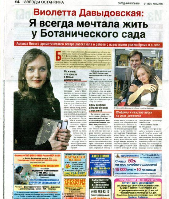 Виолетта Давыдовская - Звездный бульвар