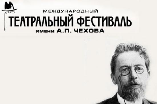 Завершился Международный театральный фестиваль имени Чехова
