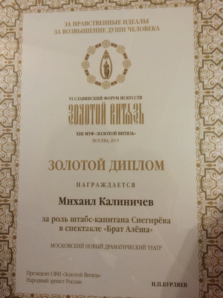 Михаил Калиничев получил «Золотой Диплом» на театральном форуме «Золотой Витязь»