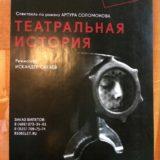«Театральная история» — история о любви
