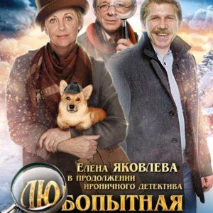 Николай Разуменко в сериале «Любопытная Варвара-3»