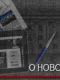 Елена Сизенко «Орешки каленые, зрителю дареные» (о спектакле «Московские истории о любви и браке» 2000 г.)
