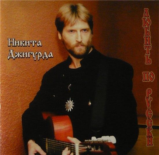 Никита Джигурда — артист Нового театра 1987-1988 годы
