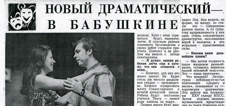 Новый драматический в Бабушкине (статья газеты «Московский Комсомолец» за 19.09.1975 г.)