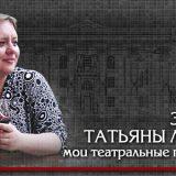 12 разгневанных мужчин, Новый театр (Татьяна Левина)