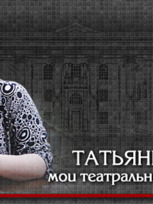 Татьяна Левина — Дочки-матери