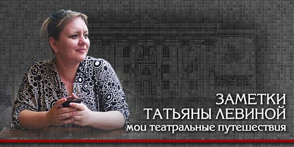 Татьяна Левина — Один из последних вечеров карнавала