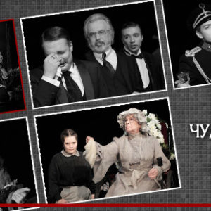 Морис Метерлинк на сцене Нового театра