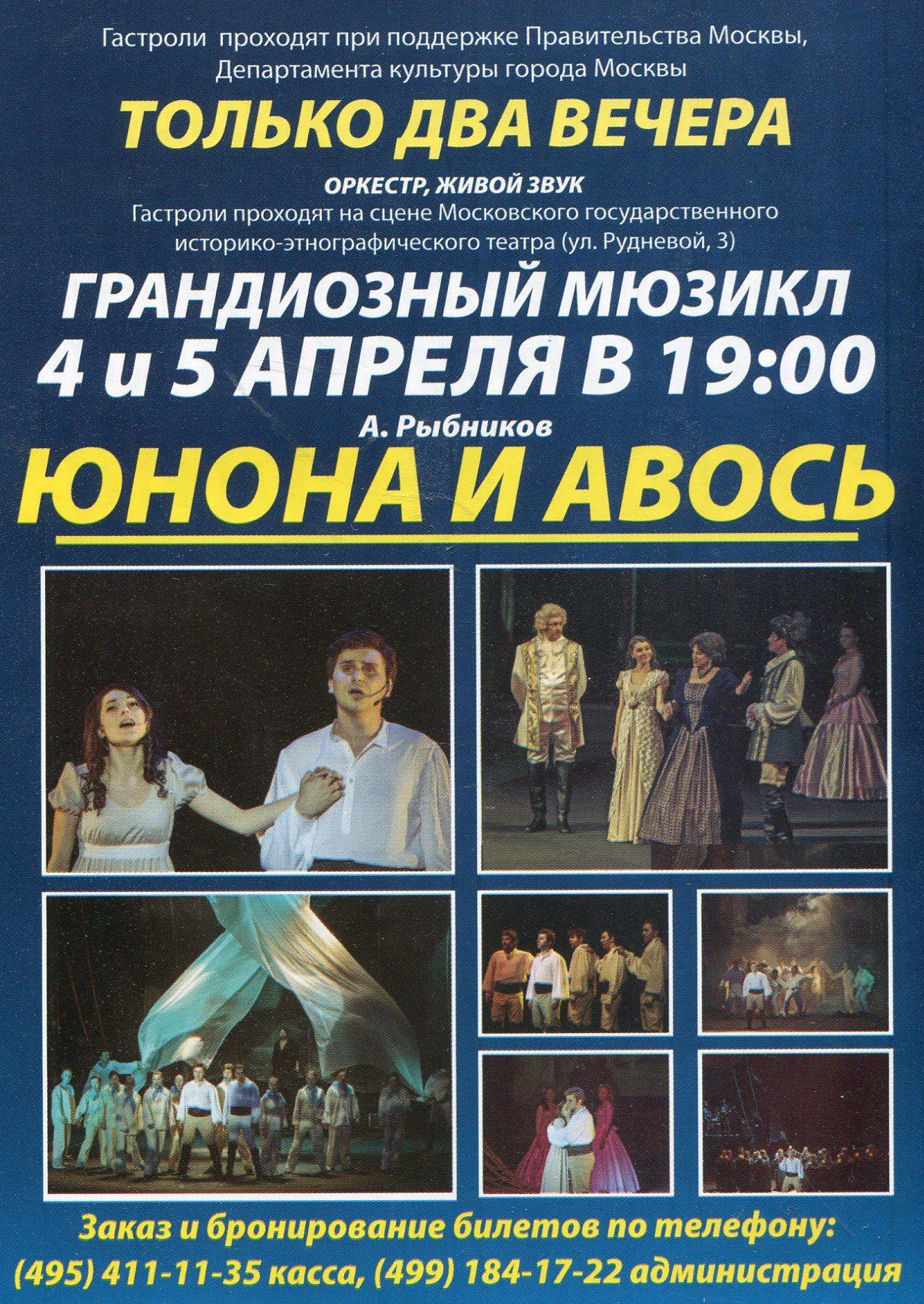 Кинешемский театр снова в Москве
