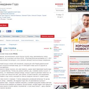 Юлия Володина «Уникальный театр возле МКАДа»