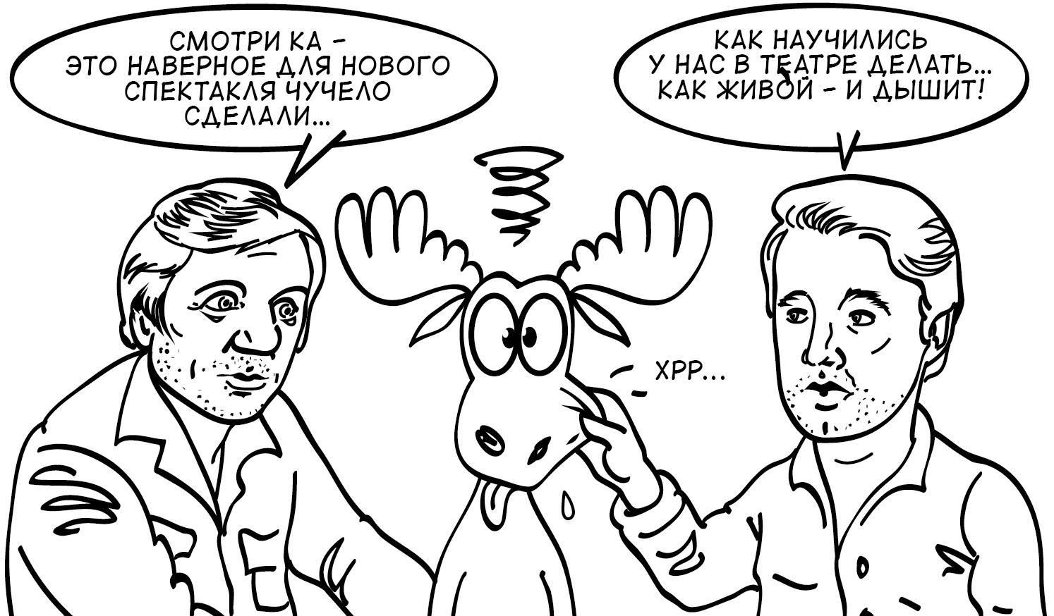 Комиксы о Новом театре