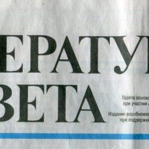 Статья о Вампиловском фестивале в Литературной газете. Что хотела сказать автор — осталось неясным…