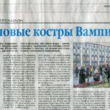 Литературная газета о Вампиловском фестивале и «Провинциальных анекдотах»