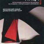 Спектакль «От первого лица» в Московском доме музыки 23 октября — фотографии и видео