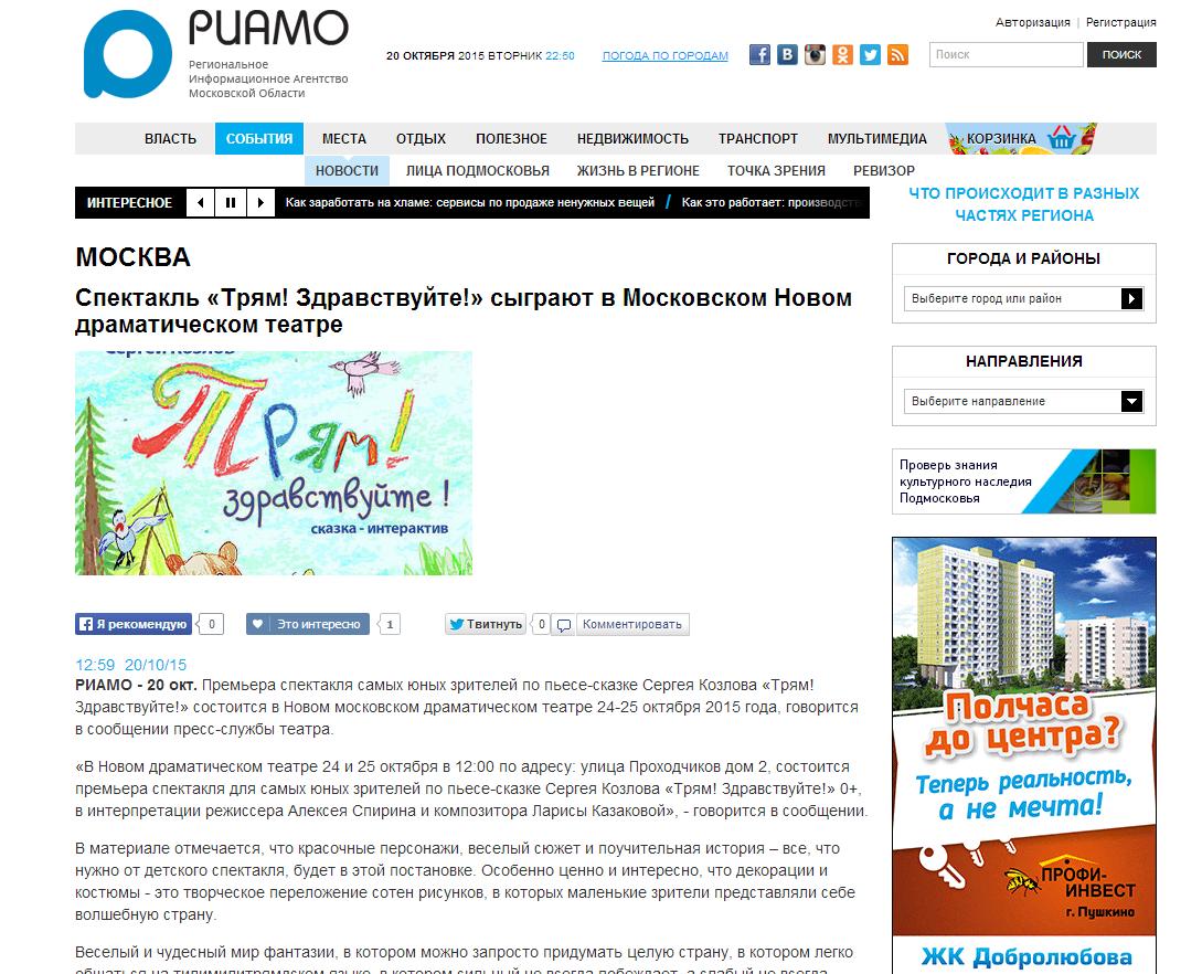 РИАМО — «Спектакль «Трям! Здравствуйте!» сыграют в Московском Новом драматическом театре»