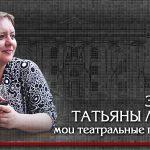 Татьяна Левина — В ожидании Годо