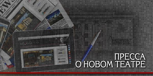 Варвара Алексеева «Зверь» (заметка о спектакле в «Time Out Москва») — 09.11.2006 г.