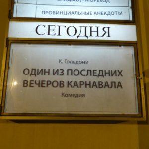 Один из последних вечеров карнавала и капустник на юбилей Вячеслава Долгачева