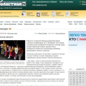 Областная иркутская газета о Московском Новом театре