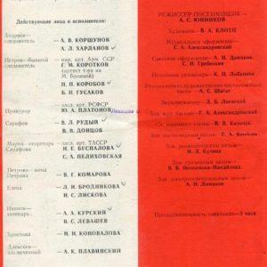 Программка к спектаклю — Осень следователя — 13.02.1984 г.