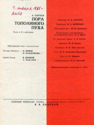 Программка к спектаклю «Пора тополиного пуха» — 1985 год