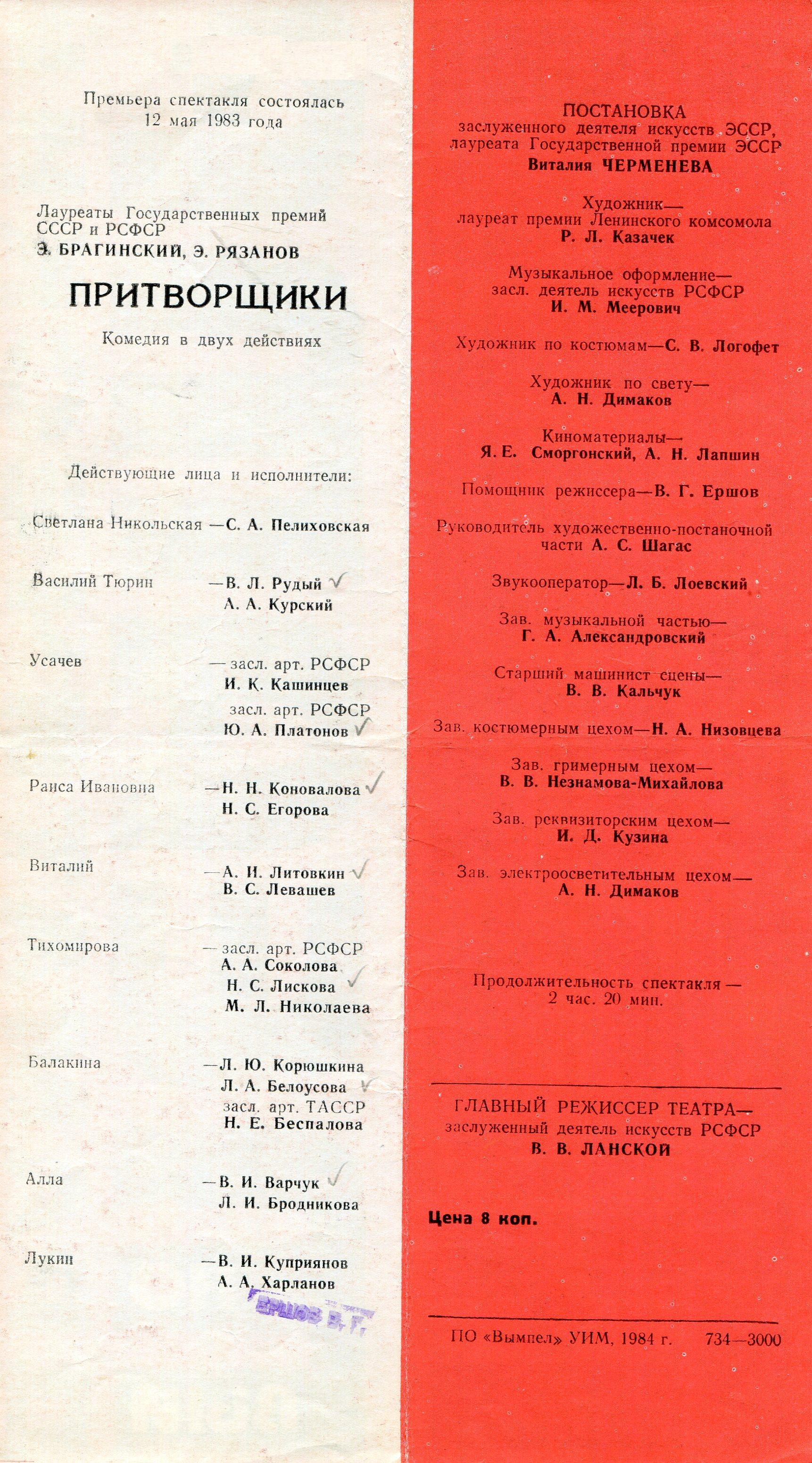 Программка к спектаклю «Притворщики» — 1984 год (2)