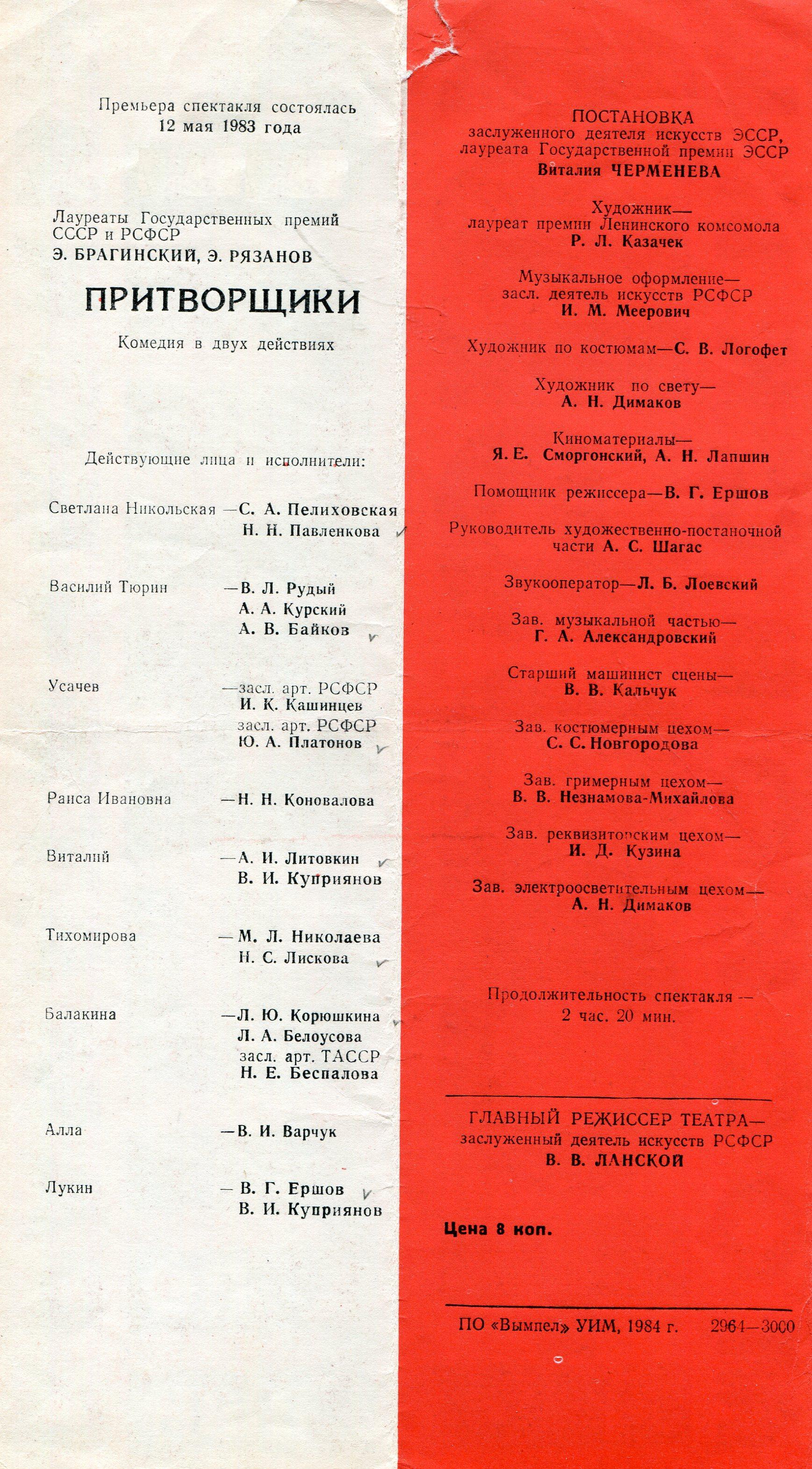 Программка к спектаклю «Притворщики» — 1984 год