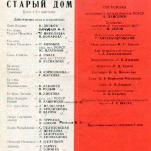 Программка к спектаклю — Старый дом — 1983 г.